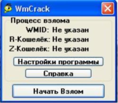 WebMoney взлом - Скачать программу дляПрограмма для взлома webmoney